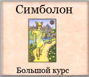 курс обучения симболон