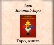 Таро золотой Зари