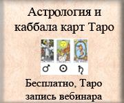 астрология и каббала карт таро