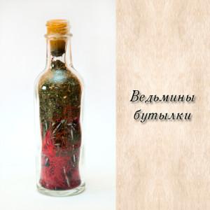ведьмины бутылки