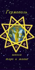 Обучение магии и прорицаниям