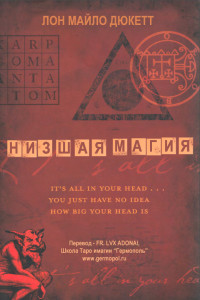 Низшая магия, Лон Майло Дюкетт, часть 10