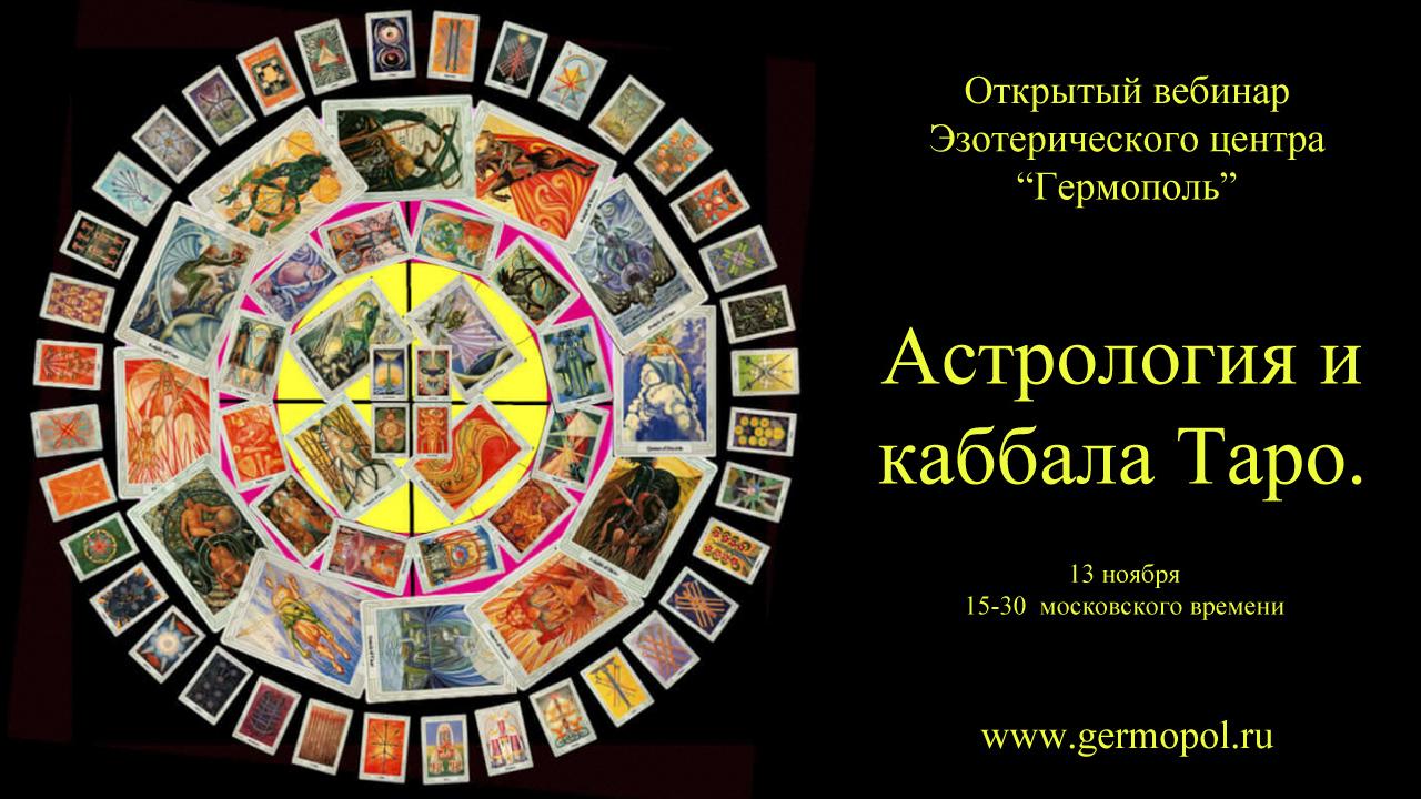 Астрология и каббала карт Таро.
