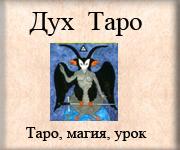 обучение таро, школа магии таро, уроки курсы карт Таро и магии