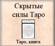 обучение таро, школа таро, уроки курсы карт Таро