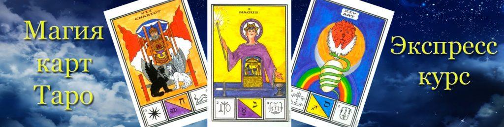 магия таро уроки курс как научиться