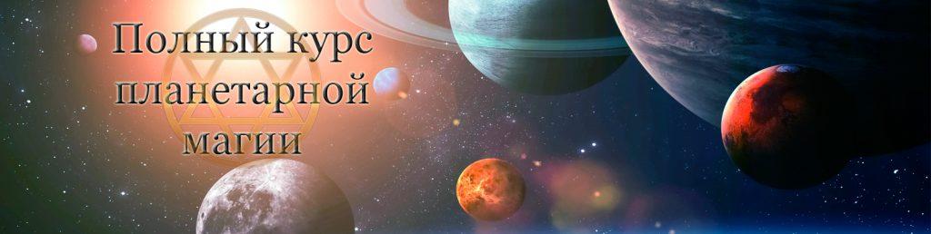 Вводная лекция курса «Магия Планет»