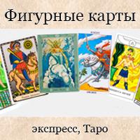 Фигурные карты Таро Image