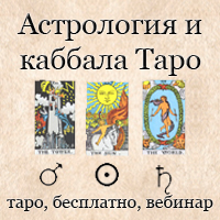 Астрология и каббала карт Таро Image