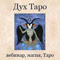 Дух Таро Image