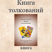 Книга толкований Image