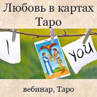 Любовь в картах Таро Image