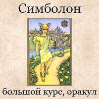 Оракул Симболон Image