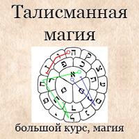 Западная талисманная магия Image