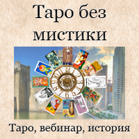 Таро без мистики Image