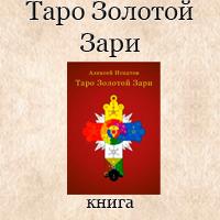 Таро Золотой Зари Image