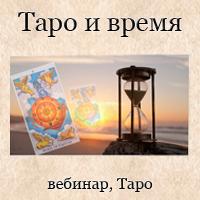 Таро и время Image