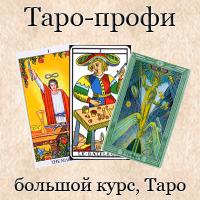 Таро-профи Image