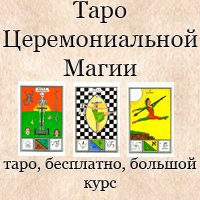 Таро Церемониальной Магии Image