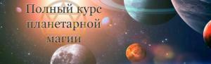 магия планет - планетарная магия, курс церемониальной магии планет