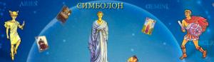 астрологический оракул симболон учебный курс
