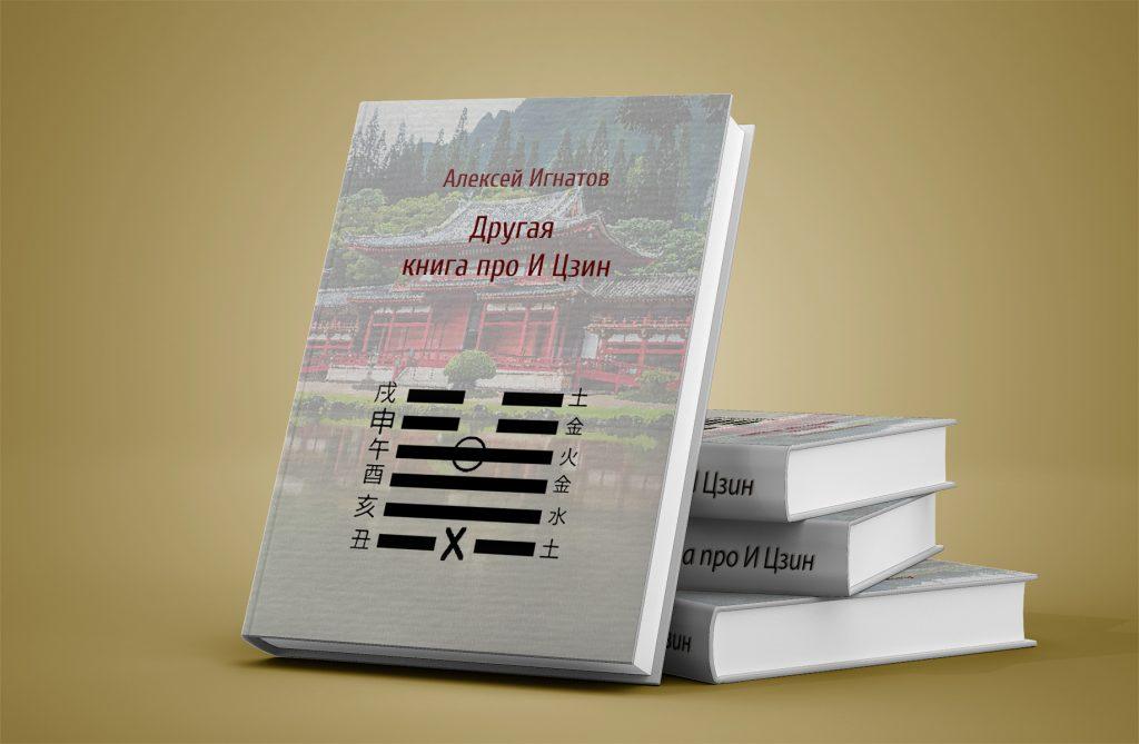 другая книга про И Цзин метод Вэнь Вана