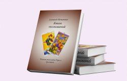 Книга толкований Алексей Игнатов