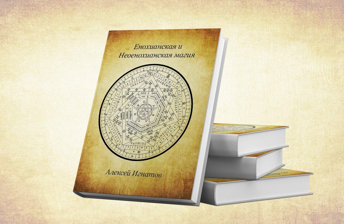 книга Енохианская и Неоенохианская магия алексей игнатов купить