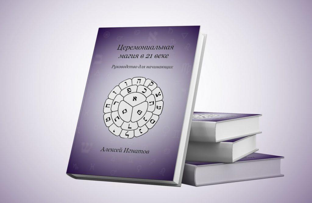 книга церемониальная магия в 21 веке алексей игнатов купить