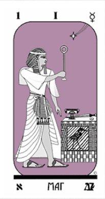 Египетское Таро Зайна