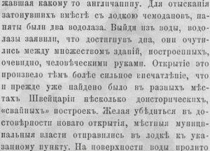 Фрагмент русской заметки о затонувшем городе на острове Леман