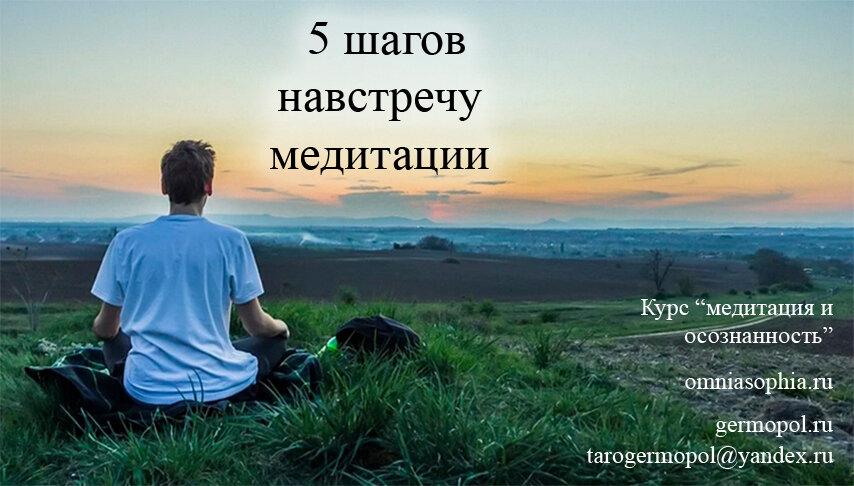 Бесплатные уроки медитации