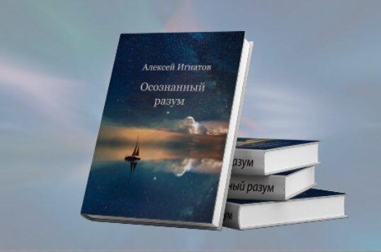 Осознанный разум, автоматизм и осознанность