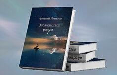 осознанный разум книга